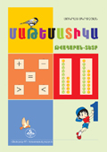 Mathematics: 1st Grade: A Collection of Numbers-Workbook