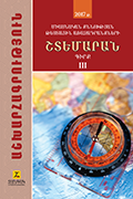 Geography. 2017 Collection of Tests for Unified Exams. Book III