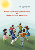 Music-Rhythmic Movements and Dance in Elementary School. Supplementary Workbook