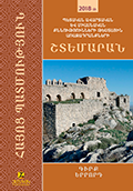 Armenian History. 2018 Collection of Tests for State Graduate Unified Examinations. Book III