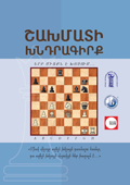 Chess Test Book