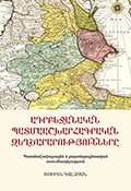 Historical and Geographical Falsifications of Azerbaijan. A Cultural, Historical and Cartographic Study