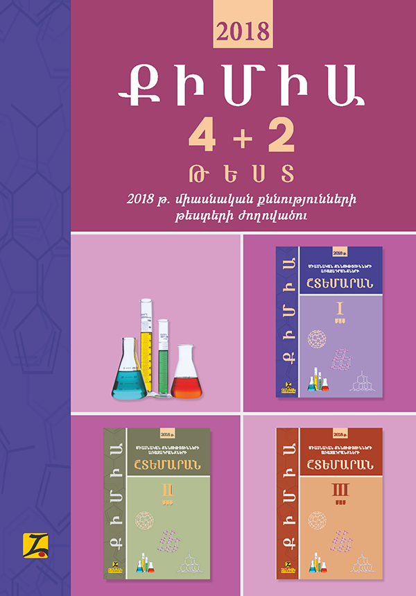chemistry 4 2 Chemistry is designed to meet the scope and sequence requirements of the two-semester general chemistry course the textbook provides an important opportunity for students to learn the core.