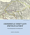 Historic Maps of Armenia. The Cartographic Heritage (Abridged and revised version)