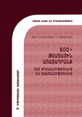 600+ Tests on Armenian Literature and Stylistics