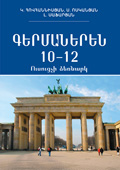 German 10-12: Teacher's Manual
