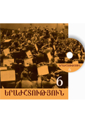 Music: CD for 6th Grade Textbook