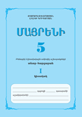 Mother Tongue (The Armenian Language): 5th Grade: A Workbook-Questionnaire of Semi-annual Thematic and Final Works: I Term