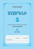 Mother Tongue (The Armenian Language): 5th Grade: A Workbook-Questionnaire of Semi-annual Thematic and Final Works: II Term