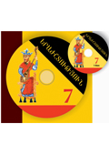Music: CD for 7th Grade Textbook