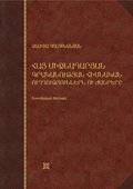 The Main Streams and Genres of the Armenian Literature of Miggle-ages: Educational Manual