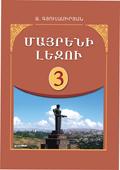 Mother Tongue (The Armenian Language) 3