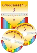 Music: CD for 3rd Grade Textbook
