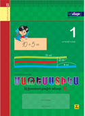 Mathematics: 1st Grade (Part 2) Workbook A