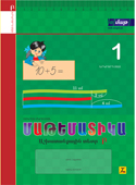 Mathematics: 1st Grade (Part 2) Workbook B